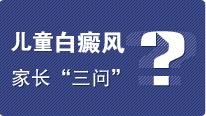 黄冈白癜风医院